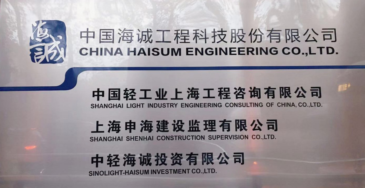 accessen was invited to china haisum engineering co.ltd.1